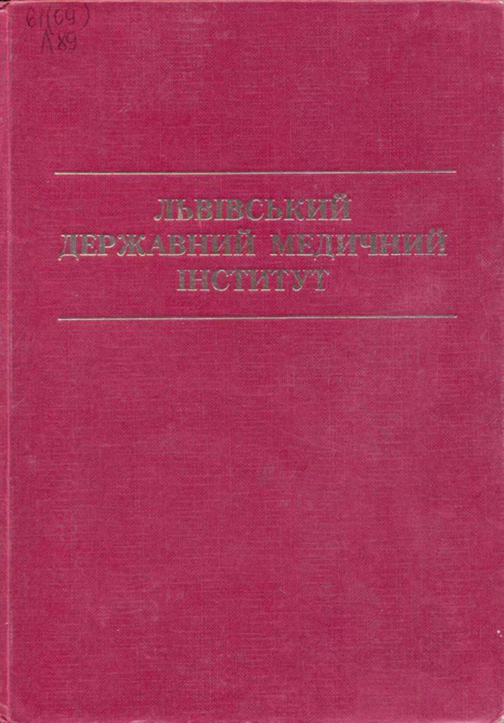 Львівський державний медичний інститут зб. пр.