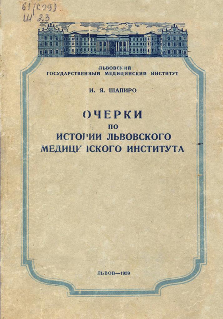 Матеріяли до історії української медицини