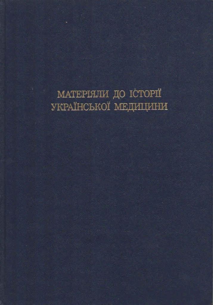 Очерки по истории Львовского медицинского института