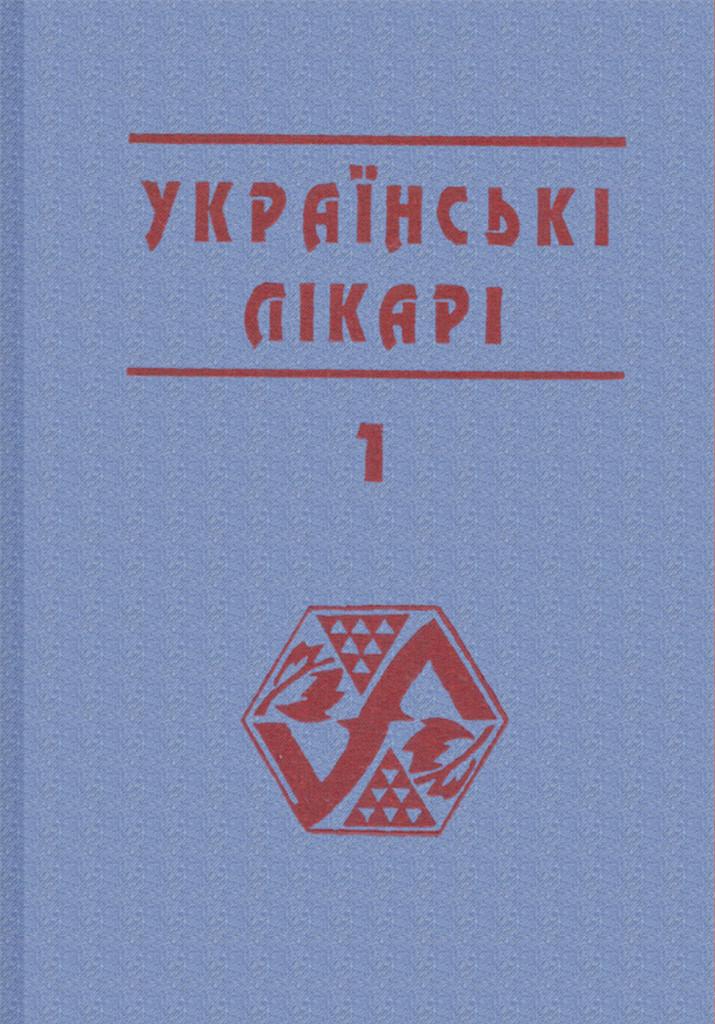 Українські лікарі. Кн.1. Естафета поколінь національного відродження