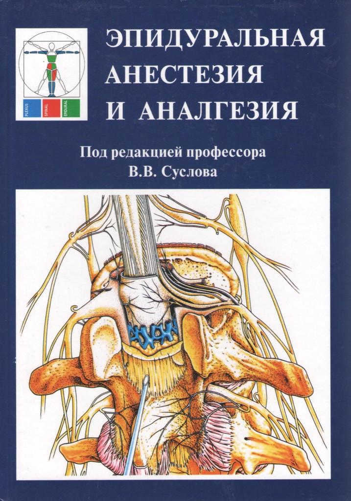 епидуральная анезтезия_суслов