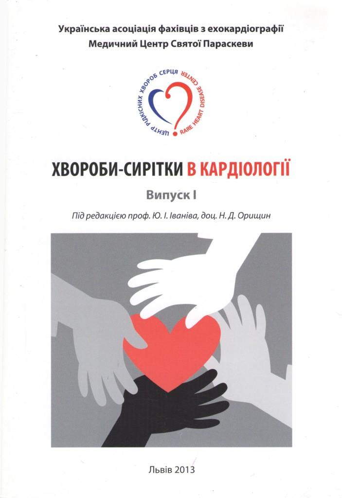 хвороби_сирітки_в_кардіології