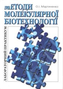 методи молекулярн біотехнології
