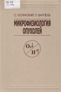 микрофизиология оп