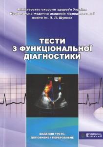 тести_функціональна_діагностика