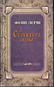 lersh_book