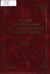 Збірник наукових праць співробітників НМАПО імені П. Л. Шупика