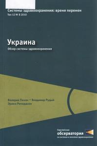 Украина: обзор системы здравоохранения