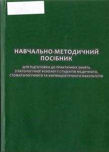 Навчально-методичний посібник для підготовки до практичних занять з патологічної фізіології студентів медичного, стоматологічного та фармацевтичного факультетів