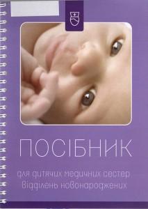 Посібник для дитячих медичних сестер відділень новонароджених