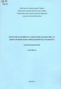 Біологічні особливості, лабораторна діагностика та довгострокове зберігання бактерій роду Escherichia