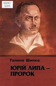 Шипка Г. Юрій Липа - пророк