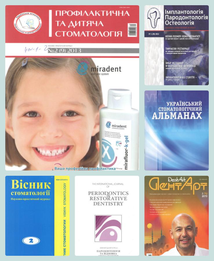 Подаровані журнали