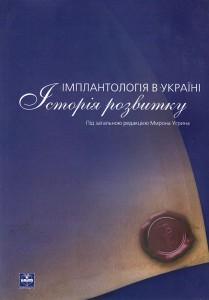 Імплантологія в Україні