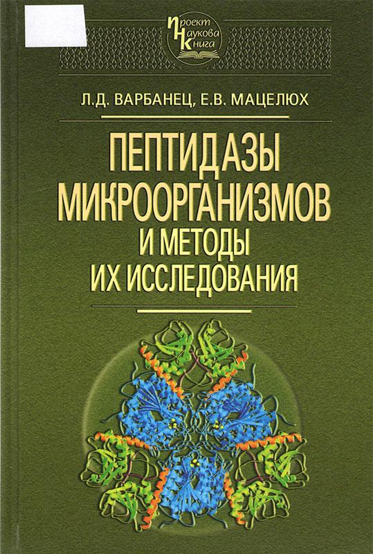 Пептидазы микроорганизмов и методы их исследования: монография