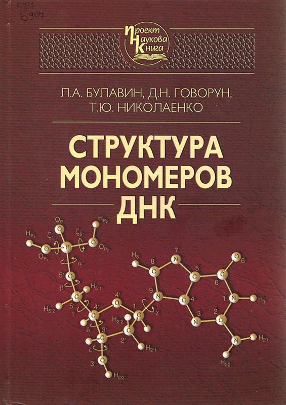 Структура мономеров ДНК : монография
