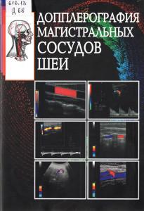Допплерография магистральных сосудов шеи