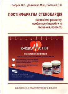 Постінфарктна стенокардія (механізми розвитку, особливості перебігу та лікування, прогноз) : посібник