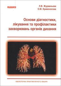 Основи діагностики, лікування та профілактика захворювань органів дихання