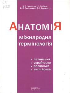Міжнародна анатомічна номенклатура