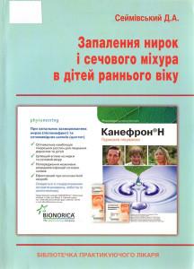 Запалення нирок і сечового міхура в дітей раннього віку : посібник