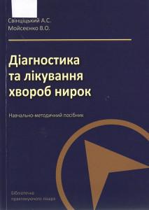 Діагностика та лікування хвороб нирок : навч.-метод. посібник