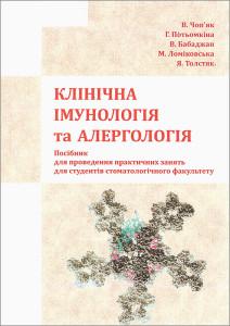 Клінічна імунологія та алергологія : посібник для проведення практ. занять для студентів стомат. ф-ту