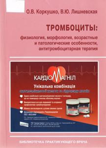 Тромбоциты: физиология, морфология, возрастные и патологические особенности, антитромбоцитарная терапия : монография