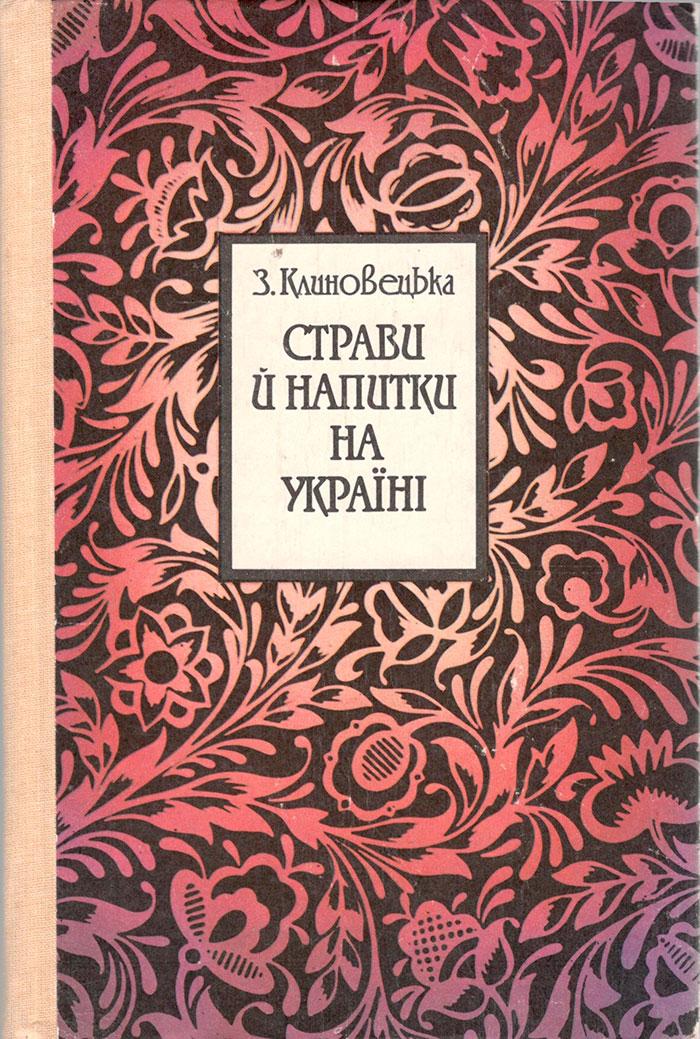 Клиновецька З. Страви й напитки на Україні