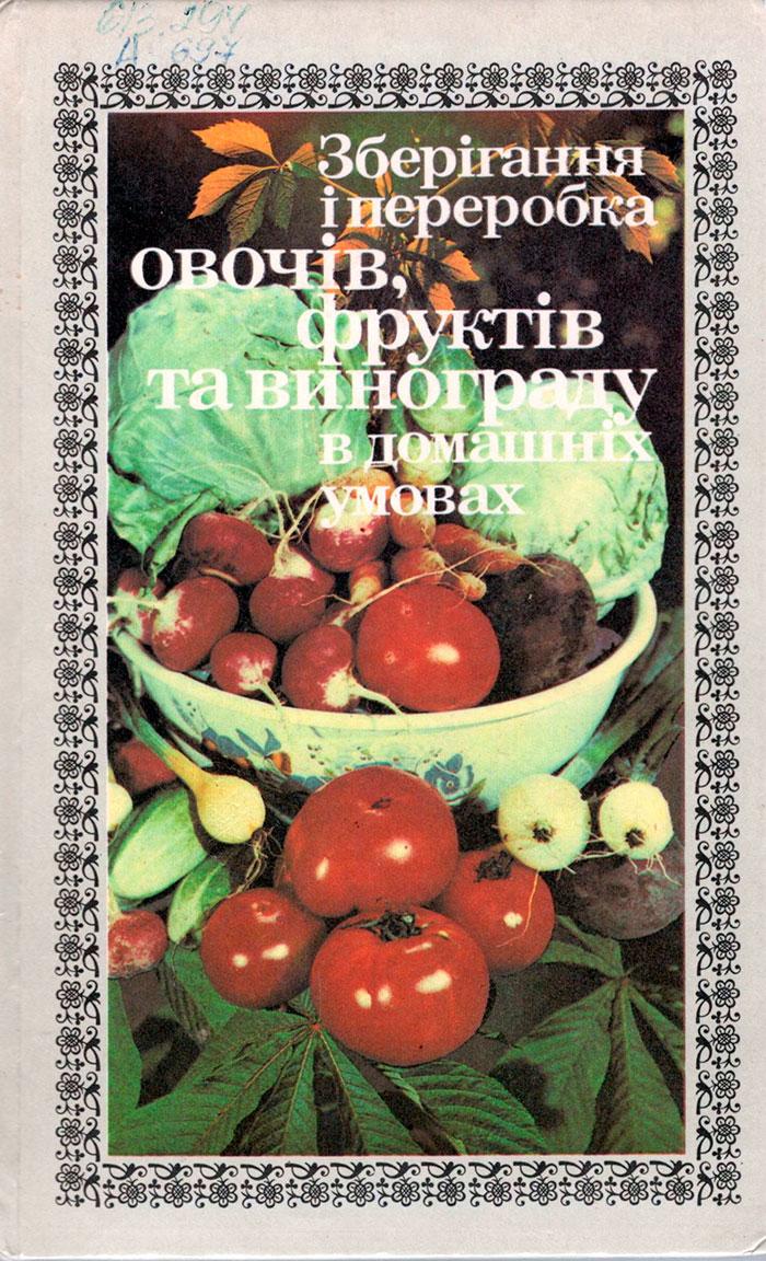 Анохіна В. І. Зберігання і переробка овочів, фруктів та винограду в домашніх умовах