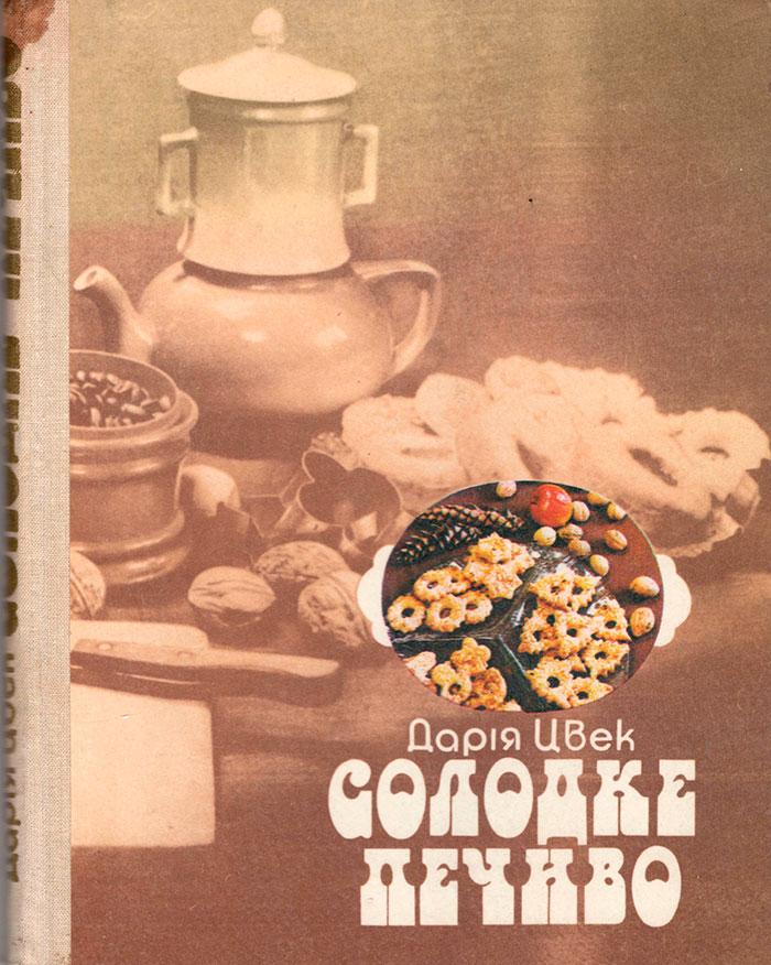 Цвек Д. Солодке печиво