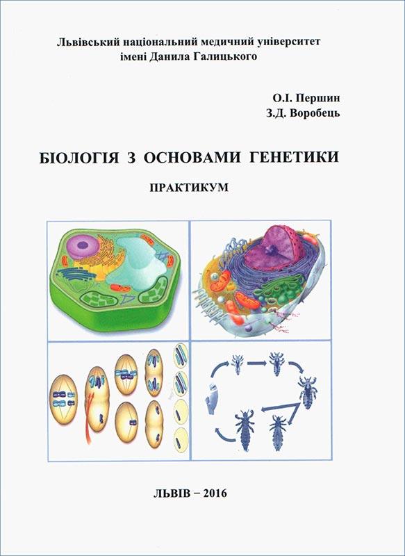 Біологія з основами генетики