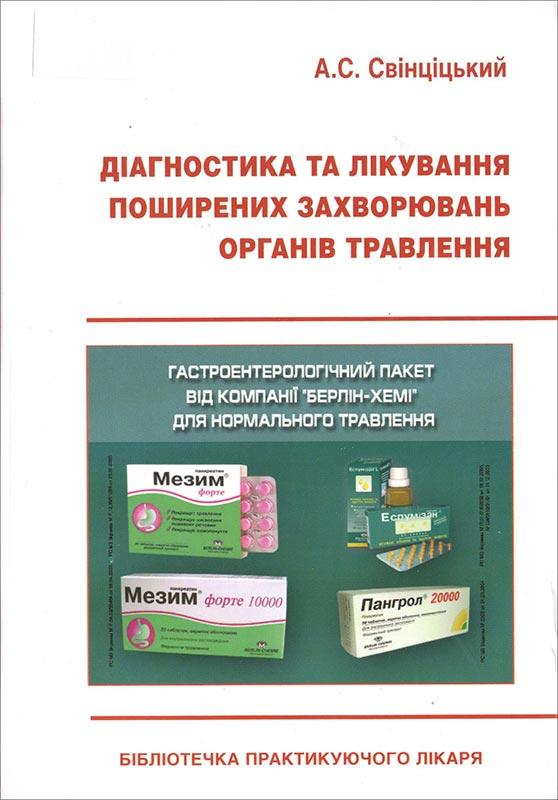Діагностика та лікування поширених захворювань органів травлення : практичний посібник для лікарів загальної практики