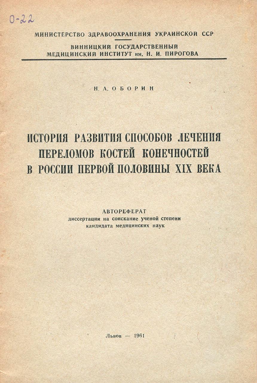 История развития способов лечения переломов костей конечностей в России первой половины XIX века
