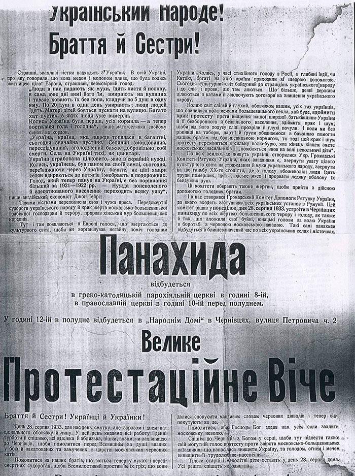 Листівка-заклик на «Велике протестаційне віче» у Чернівцях (Буковина входила до складу Румунії). 1933 рік. Архів СБУ