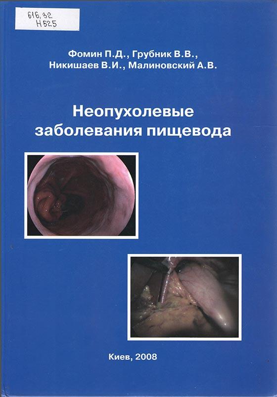 Неопухолевые заболевания пищевода : монография