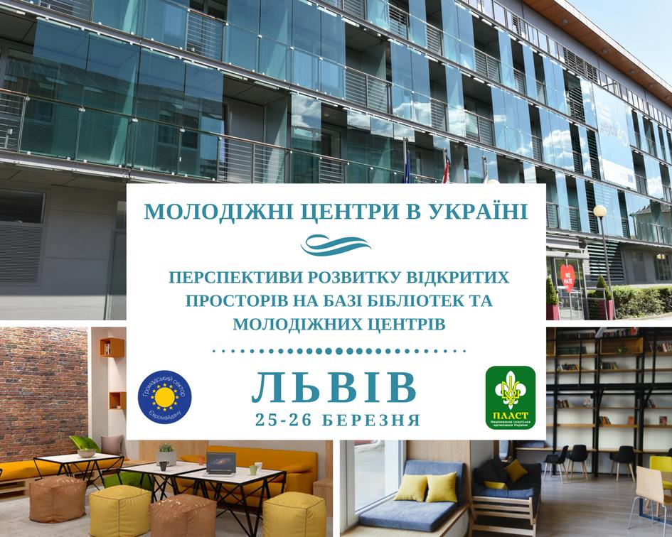 Молодіжні центри в Україні. Фото http://gurt.org.ua/news/trainings/37443/