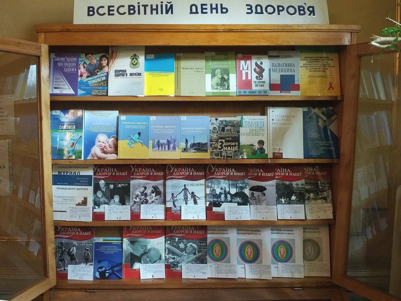 Книжкова виставка до Всесвітнього дня здоров'я у загальному читальному залі Наукової бібліотеки