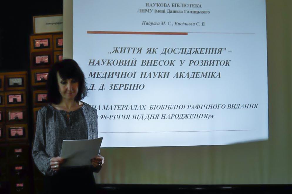 Виступає завідувач сектору інформаційно-бібліографічного відділу бібліотеки ЛНМУ ім. Данила Галицького Світлана Васільєва