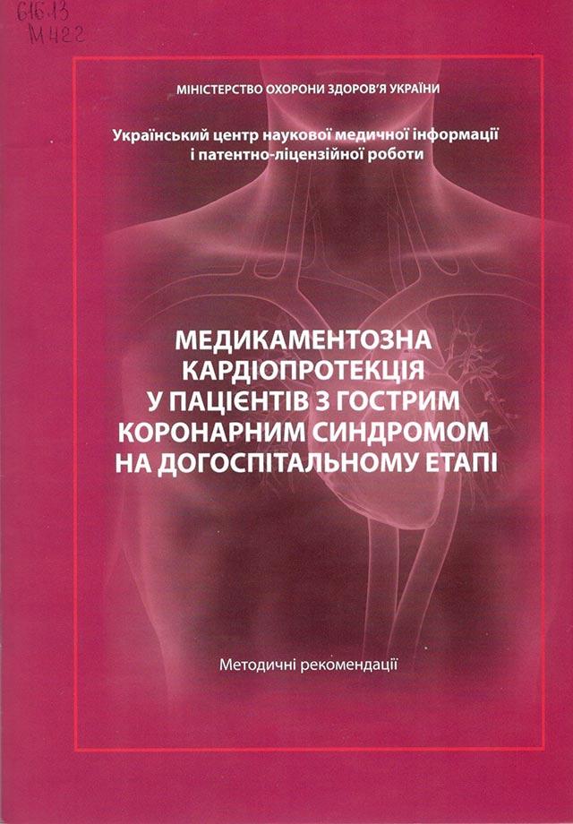 Медикаментозна кардіопротекція у пацієнтів з гострим коронарним синдромом на догоспітальному етапі