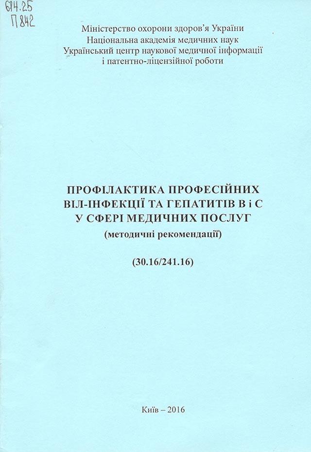 Профілактика професійних ВІЛ-інфекціїй та гепатитів В і С у сфері медичних послуг