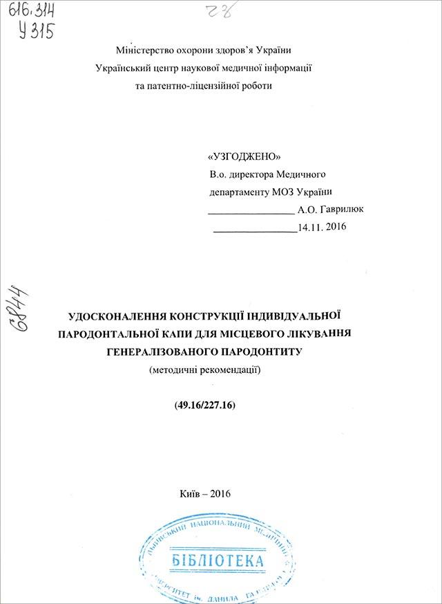 Удосконалення конструкції індивідуальної пародонтальної капи для місцевого лікування генералізованого пародонтиту