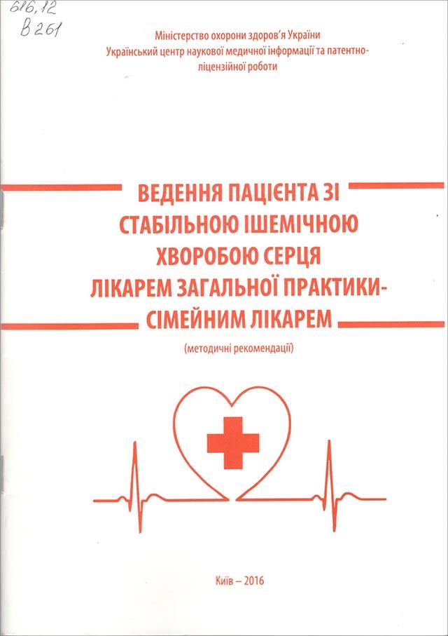 Ведення пацієнта зі стабільною ішемічною хворобою серця лікарем загальної практики-сімейним лікарем