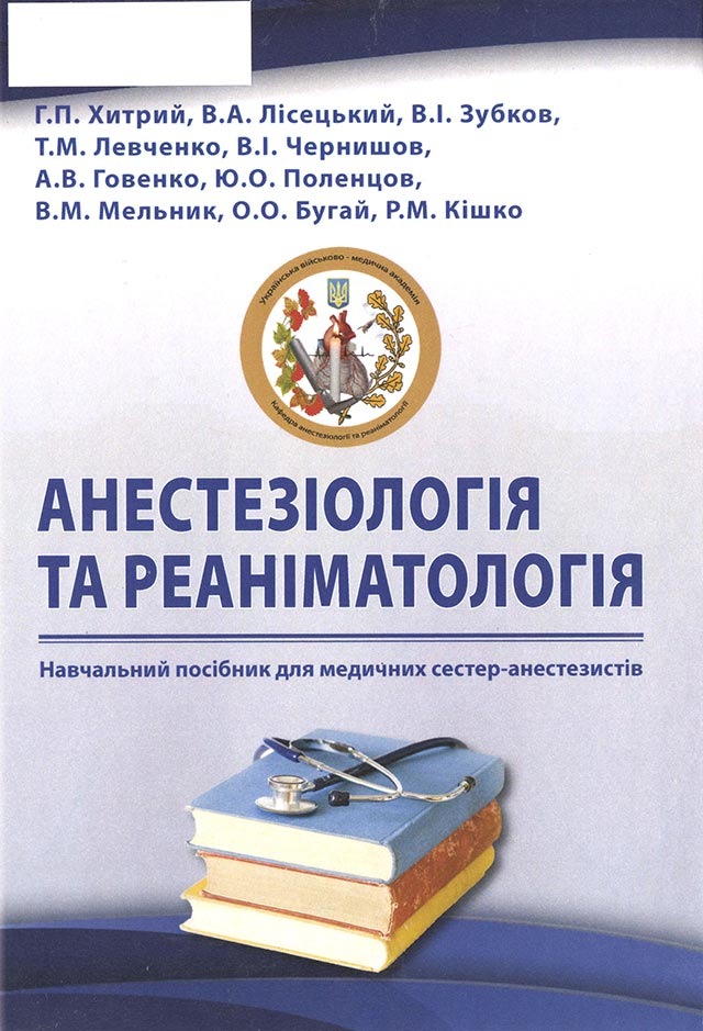 Анестезіологія та реаніматологія