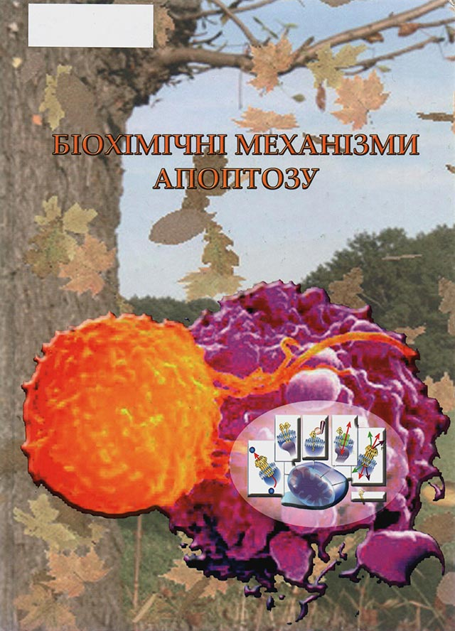 Біохімічні механізми апоптозу