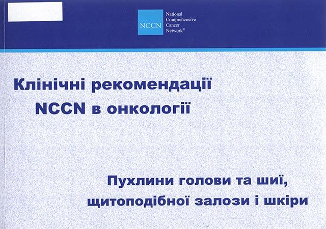 Клінічні рекомендації NCCN в онкології. Пухлини голови та шиї, щитоподібної залози і шкіри