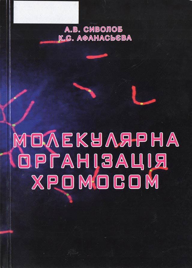 Молекулярна організація хромосом