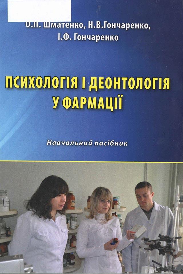 Психологія і деонтологія у фармації