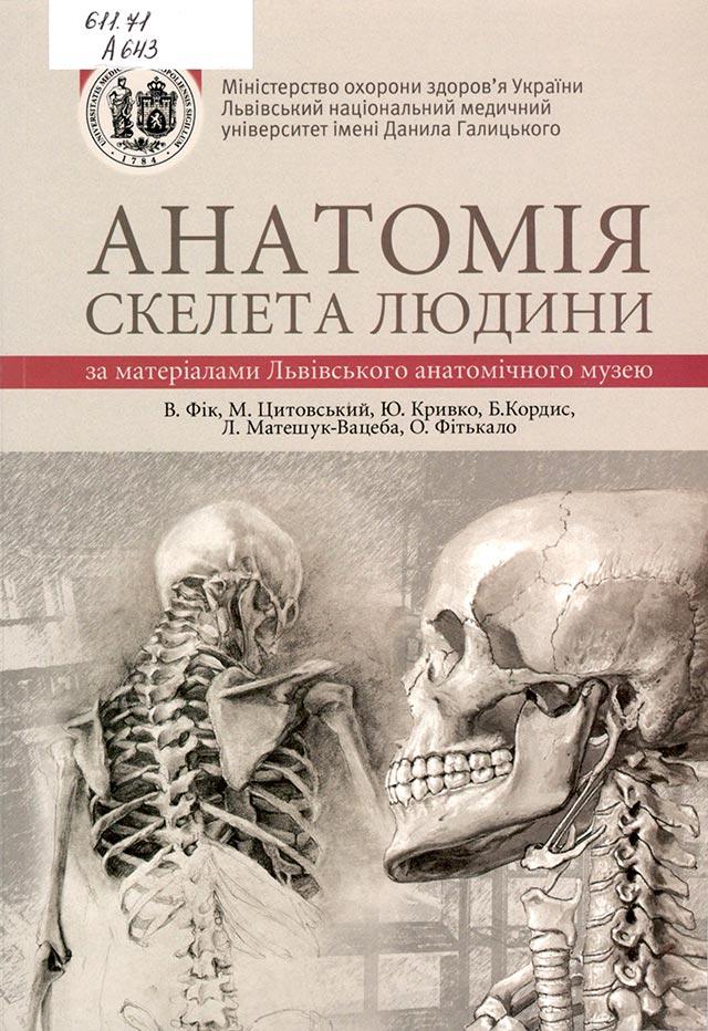 Анатомія скелета людини: за матеріалами Львівського анатомічного музею