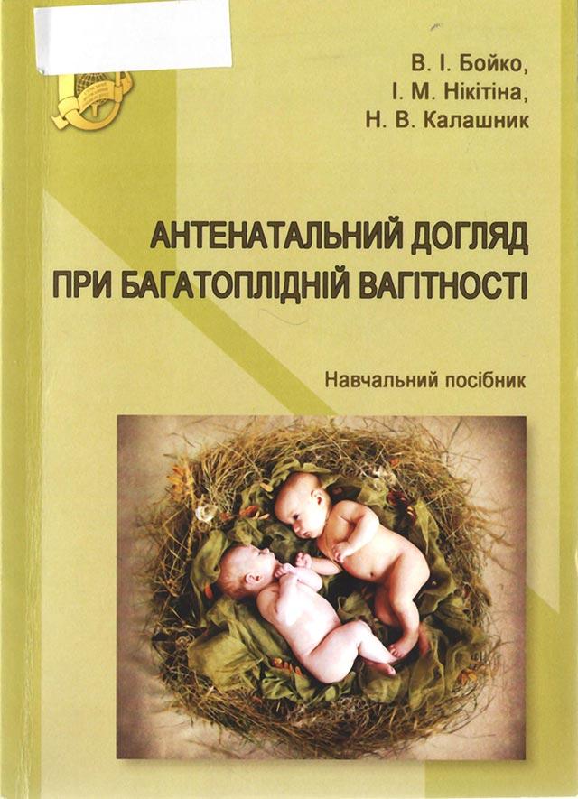 Антенатальний догляд при багатоплідній вагітності